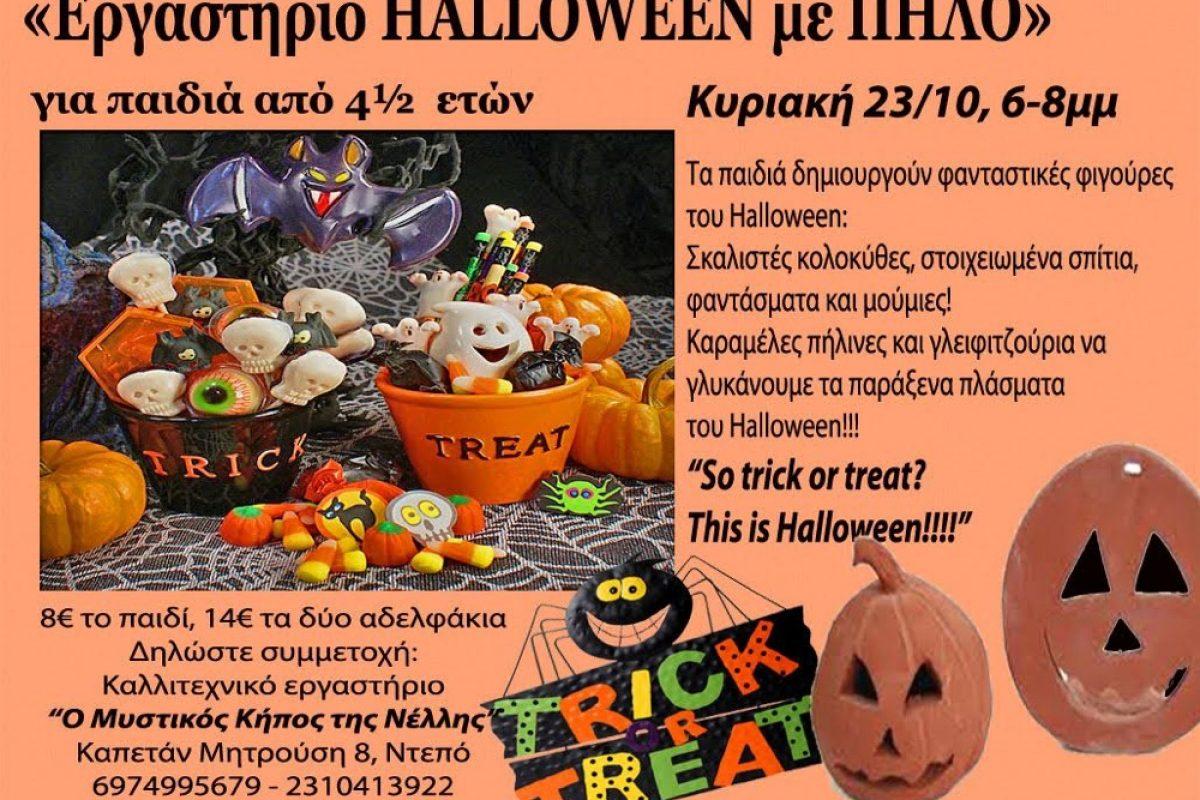 Εργαστήριο Halloween με πηλό!