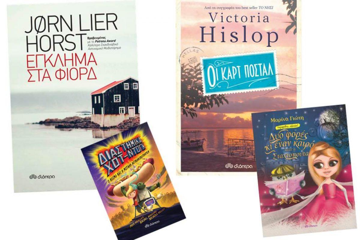 ΕΛΗΞΕ: Κερδίστε δύο σετ βιβλίων για τη μαμά και το παιδί από τις Εκδόσεις Διόπτρα!