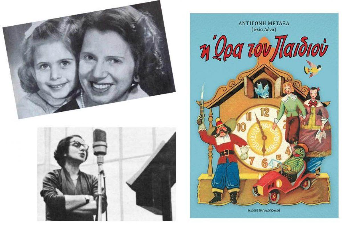Η Ώρα του Παιδιού | Οι ωραιότερες ιστορίες της θείας Λένας επανακυκλοφορούν από τις Εκδόσεις Παπαδόπουλος
