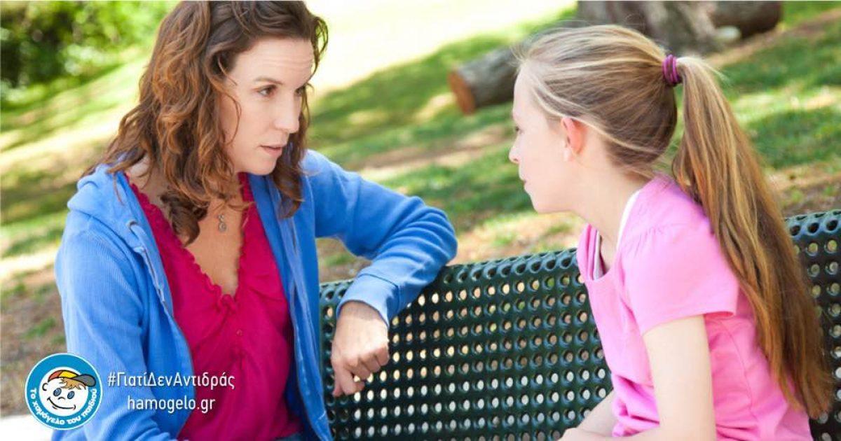 Σεξουαλική κακοποίηση Παιδιών: Πώς να μιλήσω στο παιδί μου;