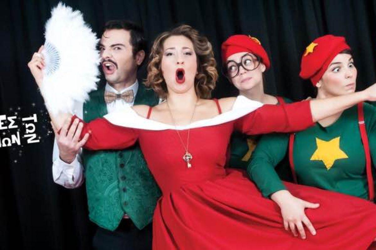 Οι μπέμπηδες των Χριστουγέννων στο Θέατρο Αυλαία