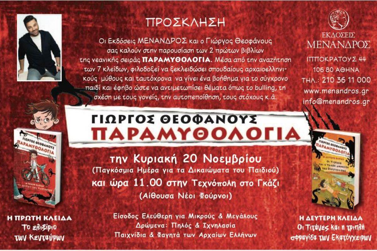Παρουσίαση των πρώτων βιβλίων της σειράς ΠΑΡΑΜΥΘΟΛΟΓΙΑ του Γιώργου Θεοφάνους
