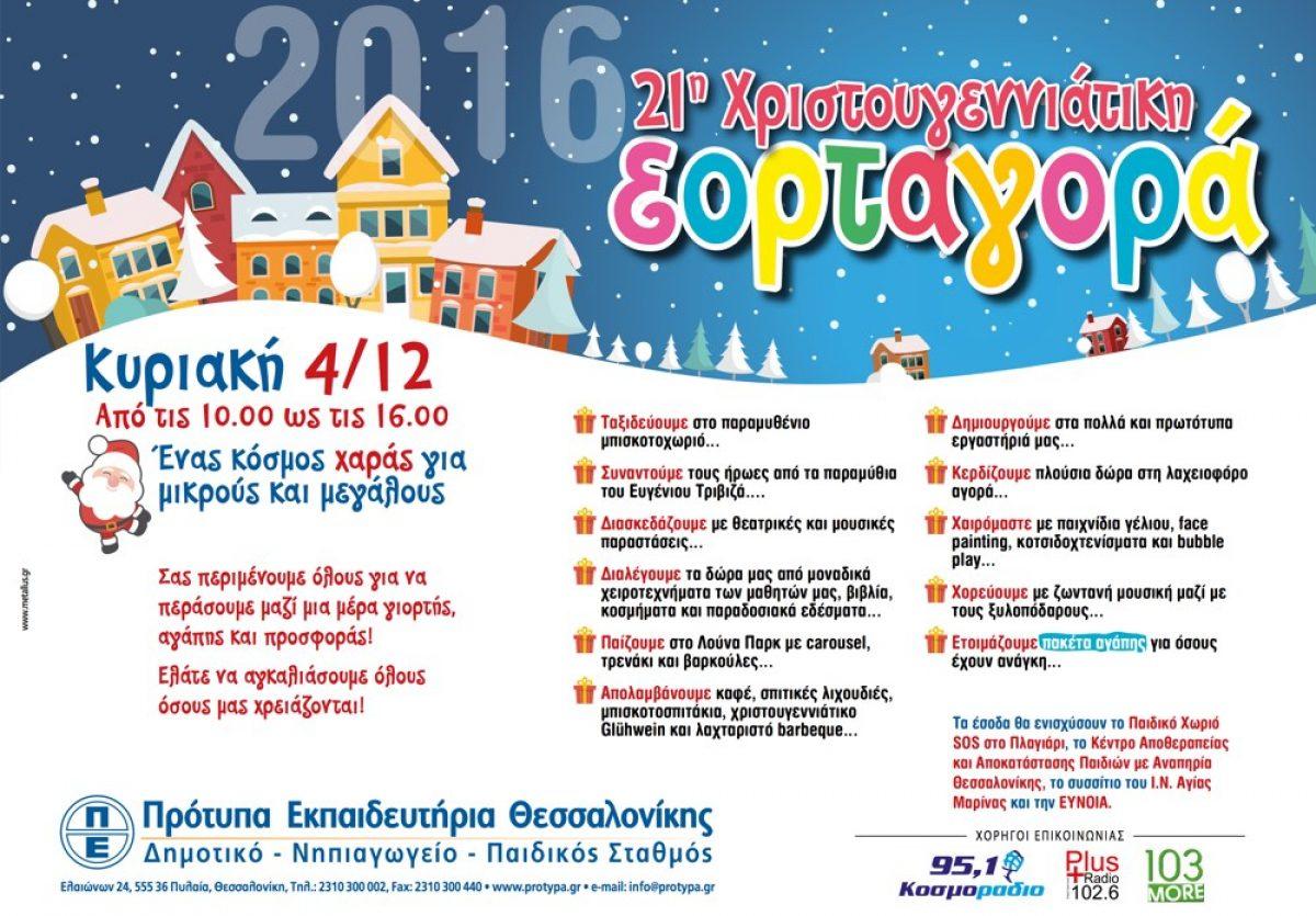 21η Χριστουγεννιάτικη εορταγορά στα Πρότυπα Εκπαιδευτήρια Θεσσαλονίκης!