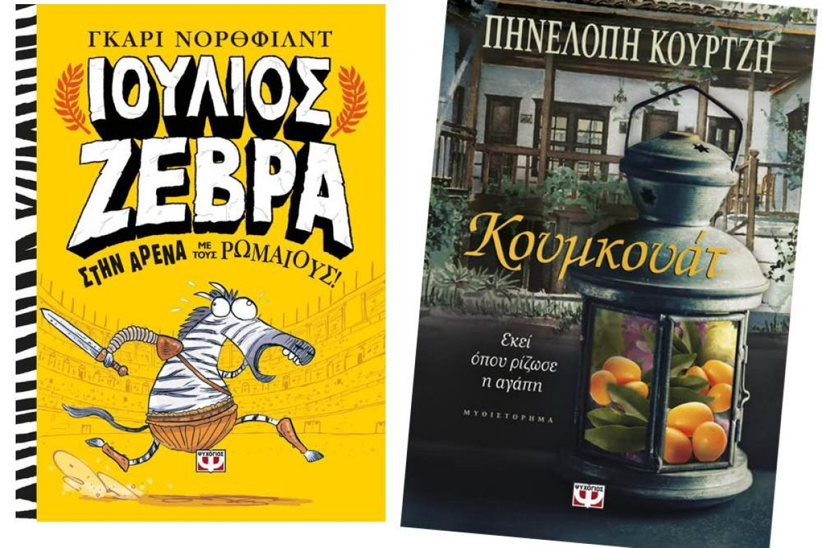ΕΛΗΞΕ: Κερδίστε ένα βιβλίο για τη μαμά και ένα βιβλίο για τα παιδιά από τις Εκδόσεις Ψυχογιός!