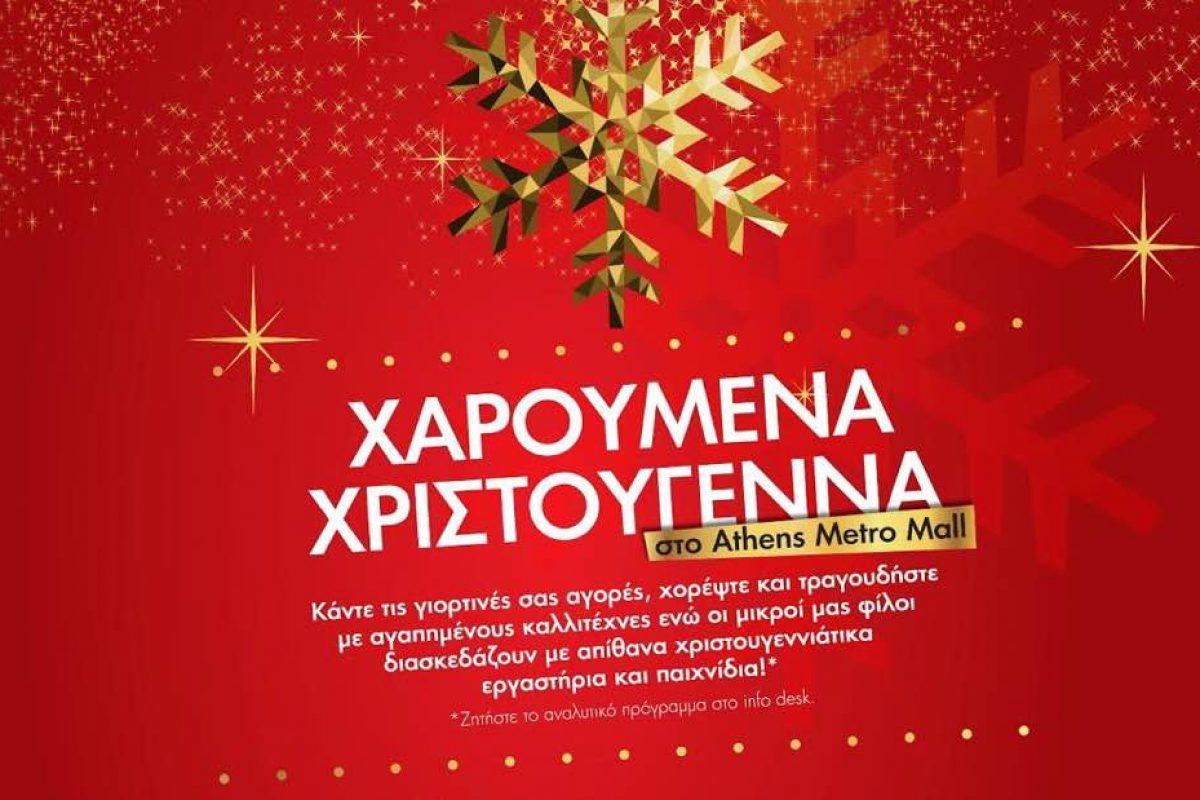 Χαρούμενα Χριστούγεννα στο ATHENS METRO MALL!