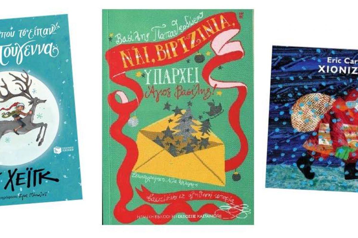 Προτάσεις χριστουγεννιάτικων βιβλίων για παιδιά!
