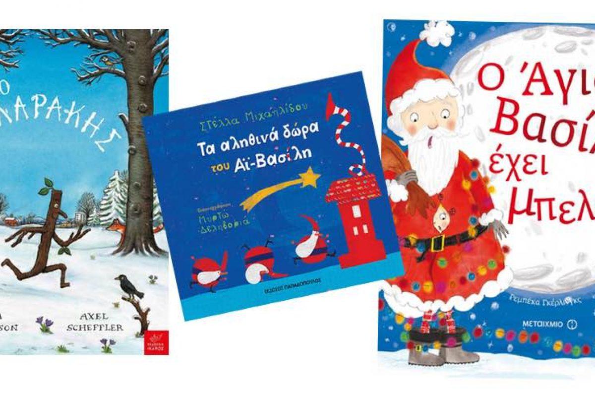 Προτάσεις χριστουγεννιάτικων βιβλίων!
