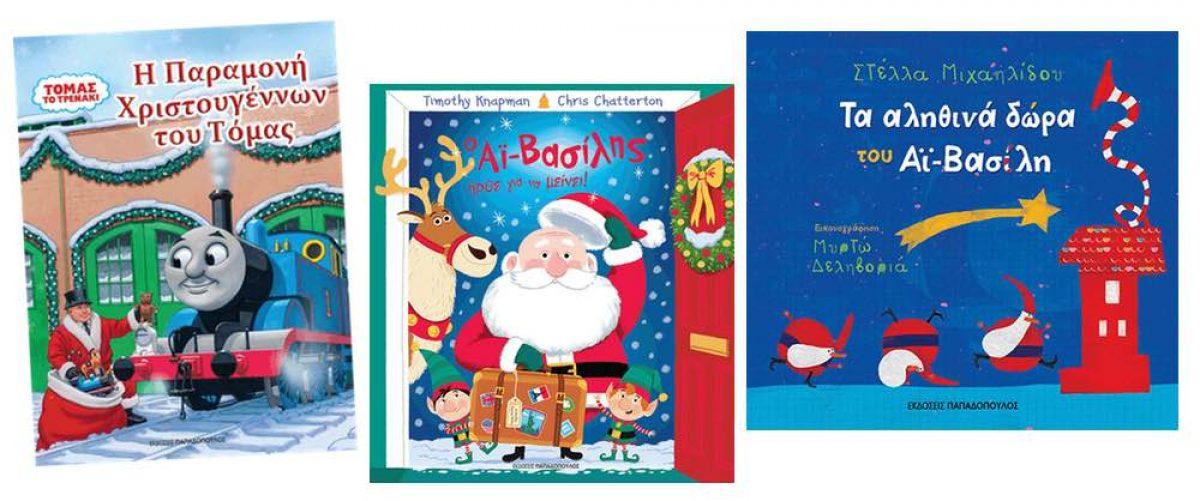 4 νέα χριστουγεννιάτικα βιβλία από τις Εκδόσεις Παπαδόπουλος