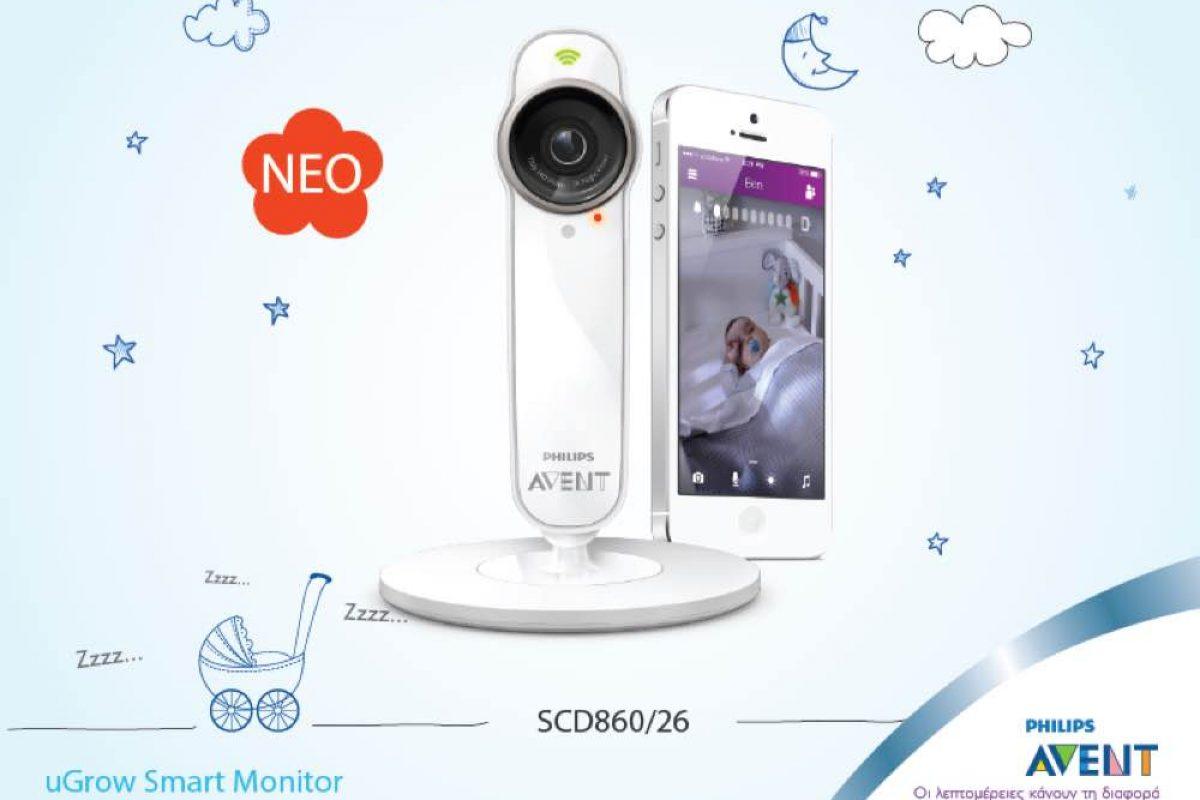 uGrow Smart: το νέο βρεφικό μόνιτορ της Philips Avent συνδέεται στο κινητό και στο τάμπλετ σου!