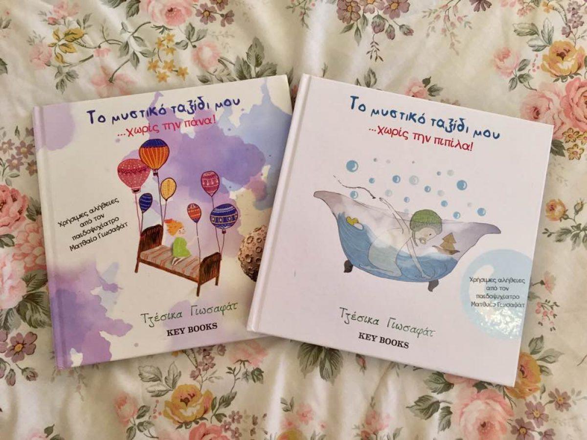Το παιδάκι σας είναι έτοιμο να κόψει την πάνα ή την πιπίλα; Αυτά τα βιβλία γράφτηκαν για αυτό!