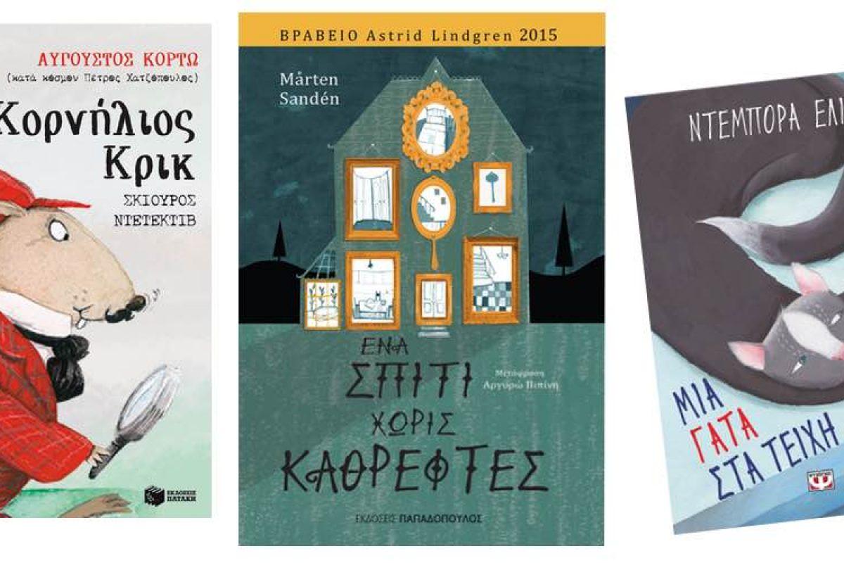 5+1 βιβλιοπροτάσεις για μεγαλύτερα παιδιά