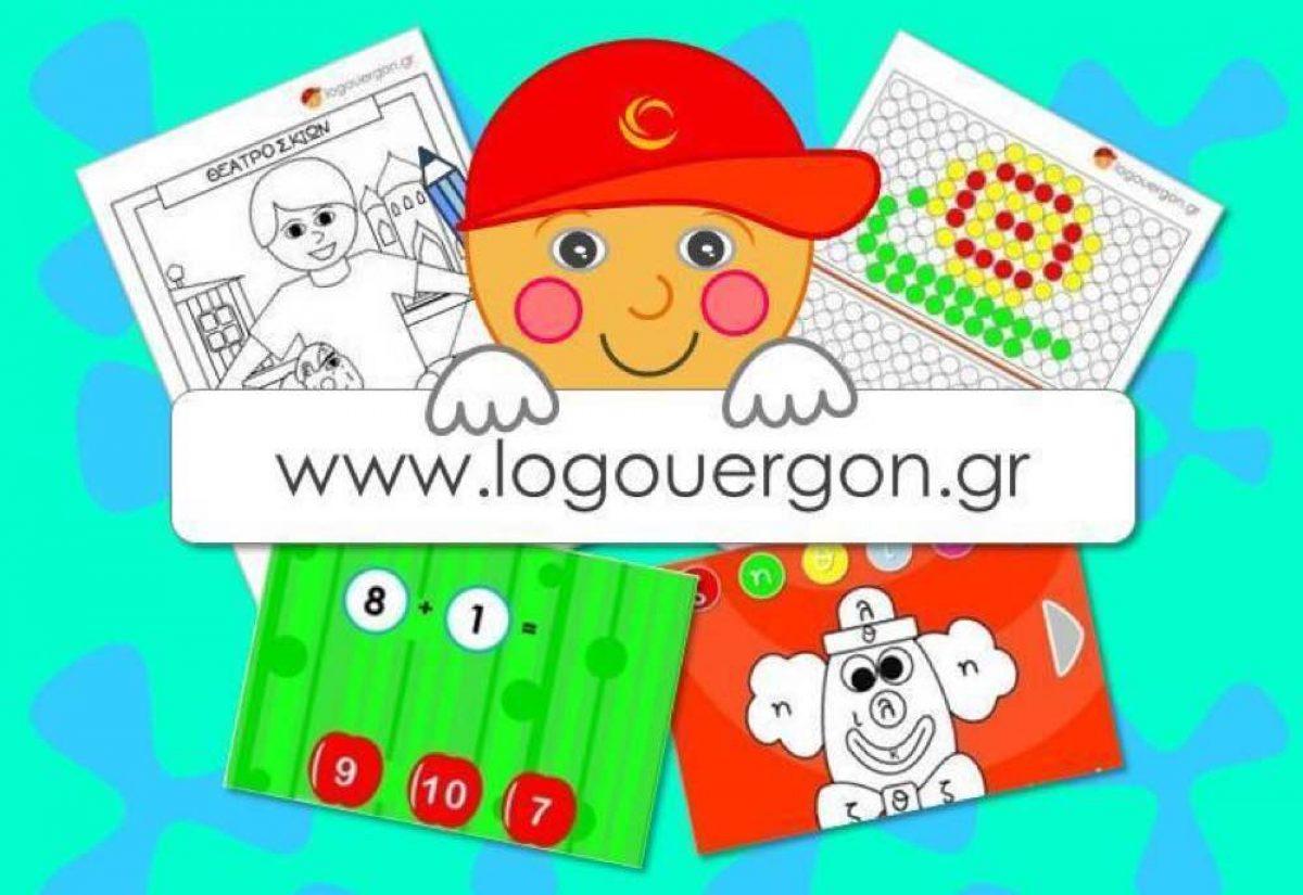 Μια εκπαιδευτική ιστοσελίδα με πάνω από 2000 φύλλα εργασίας και ζωγραφικής!