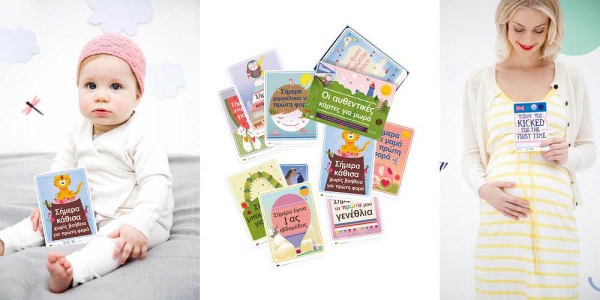 9383b8e6b76 Με τις κάρτες Milestone θα κρατήσετε ζωντανή κάθε ανάμνηση του μωρού σας!