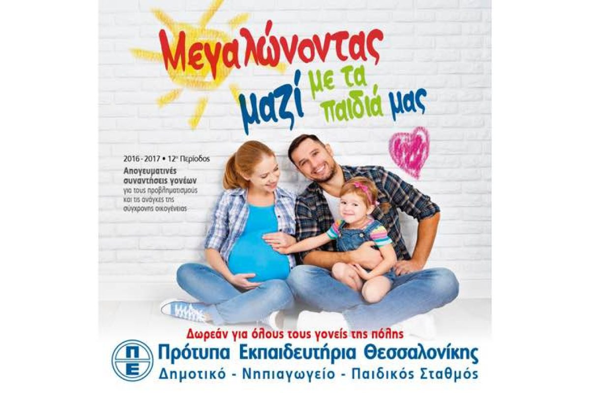 «Μεγαλώνοντας μαζί με τα παιδιά μας»: Απογευματινές συναντήσεις γονέων στα Πρότυπα Εκπαιδευτήρια Θεσσαλονίκης