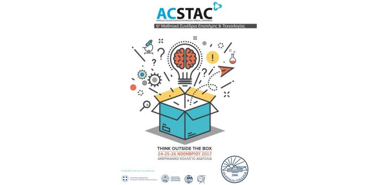 Δηλώσεις συμμετοχής στο 6ο Μαθητικό Συνέδριο Επιστήμης & Τεχνολογίας