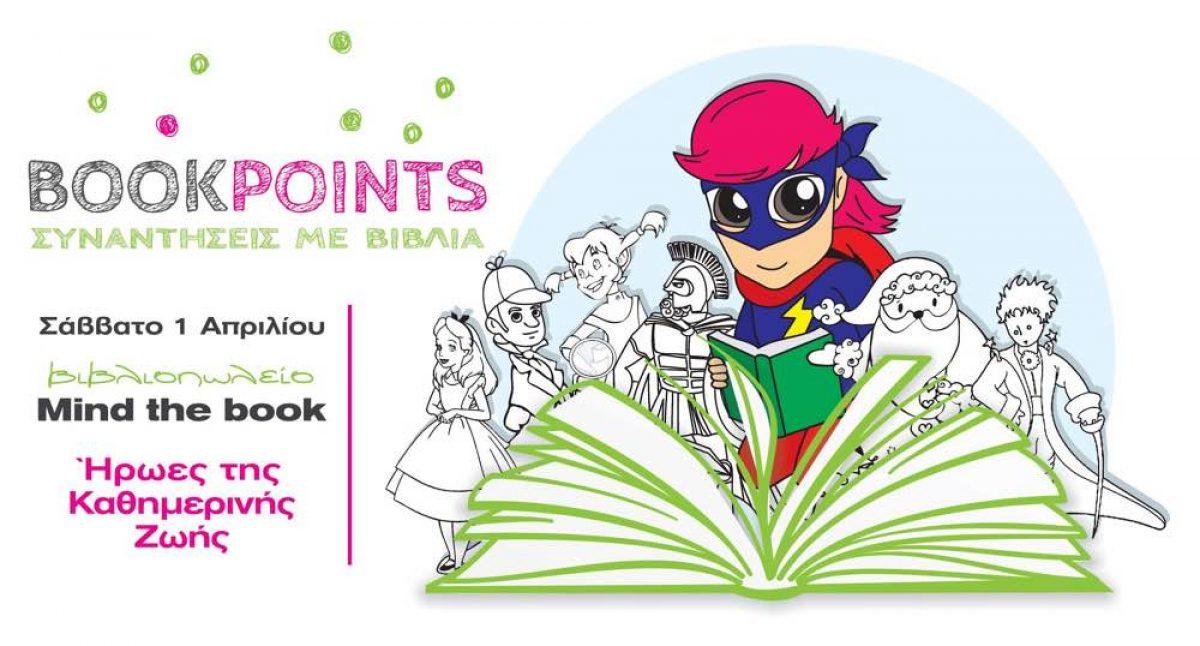 Ήρωες και Ηρωίδες της καθημερινής ζωής στο βιβλιοπωλείο Mind the book!