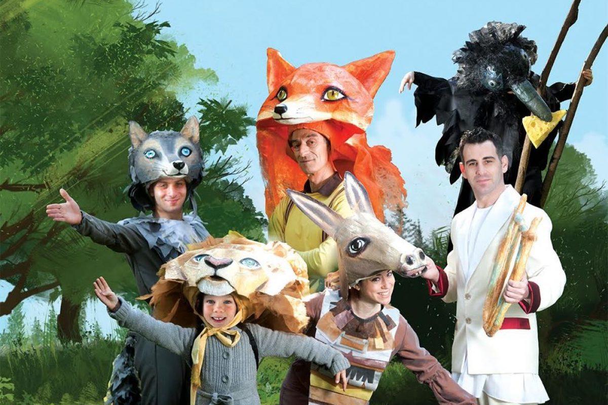 «Αλεπού Αισωπού» στο Δημοτικό Θέατρο Πειραιά