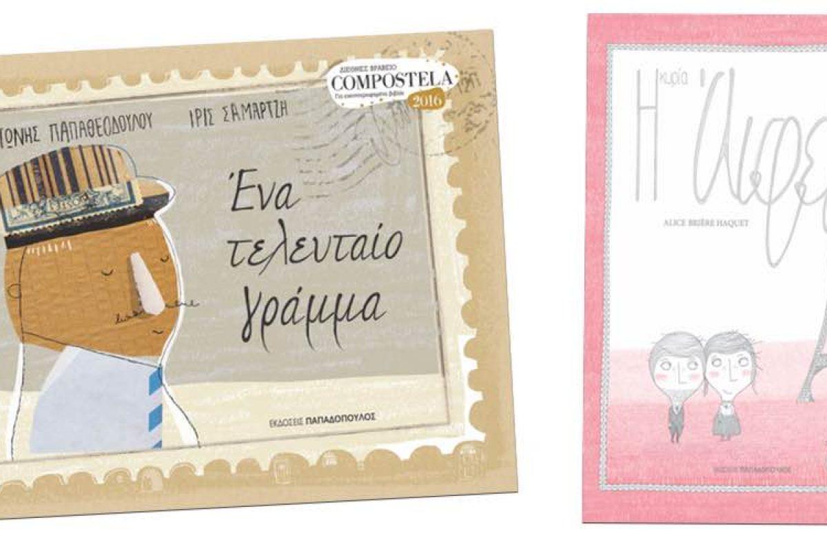 Δυο νέα, ξεχωριστά βιβλία από τις Εκδόσεις Παπαδόπουλος που θα αγαπήσετε!