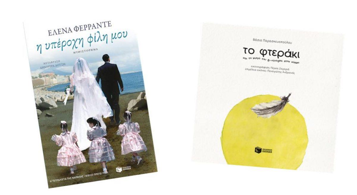 ΕΛΗΞΕ: Κερδίστε ένα σετ βιβλίων για μαμά και παιδί από τις εκδόσεις Πατάκη!
