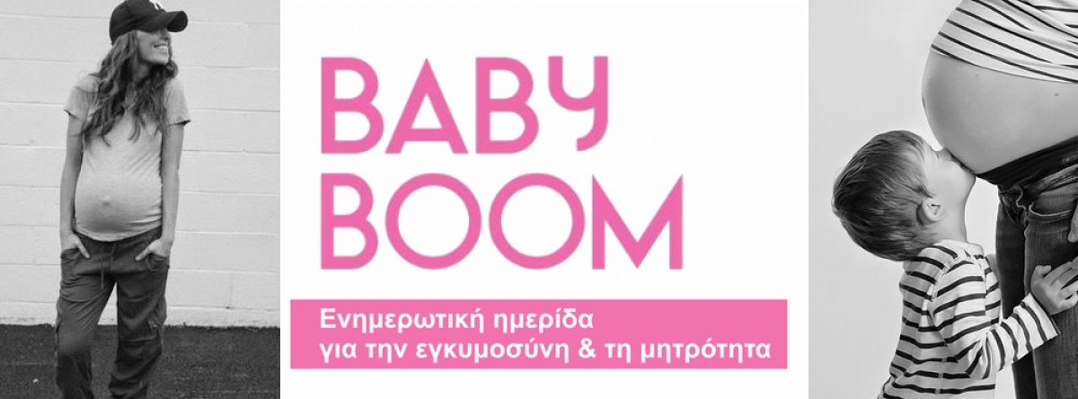 Baby Boom Event στη Χαλκιδική
