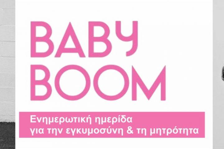 Baby Boom Event στη Χαλκιδική