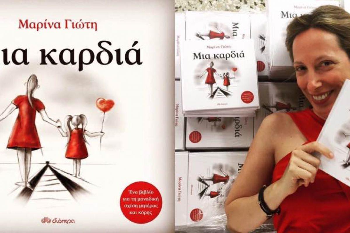 Μια καρδιά | Το νέο βιβλίο της Μαρίνας Γιώτη είναι ένας ύμνος στο μοναδικό δεσμό μαμάς-κόρης!