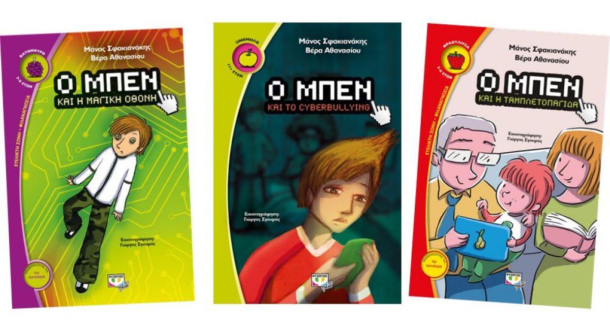 Τέσσερα νέα βιβλία σχετικά με την ασφάλεια στο internet με την υπογραφή του Μάνου Σφακιανάκη