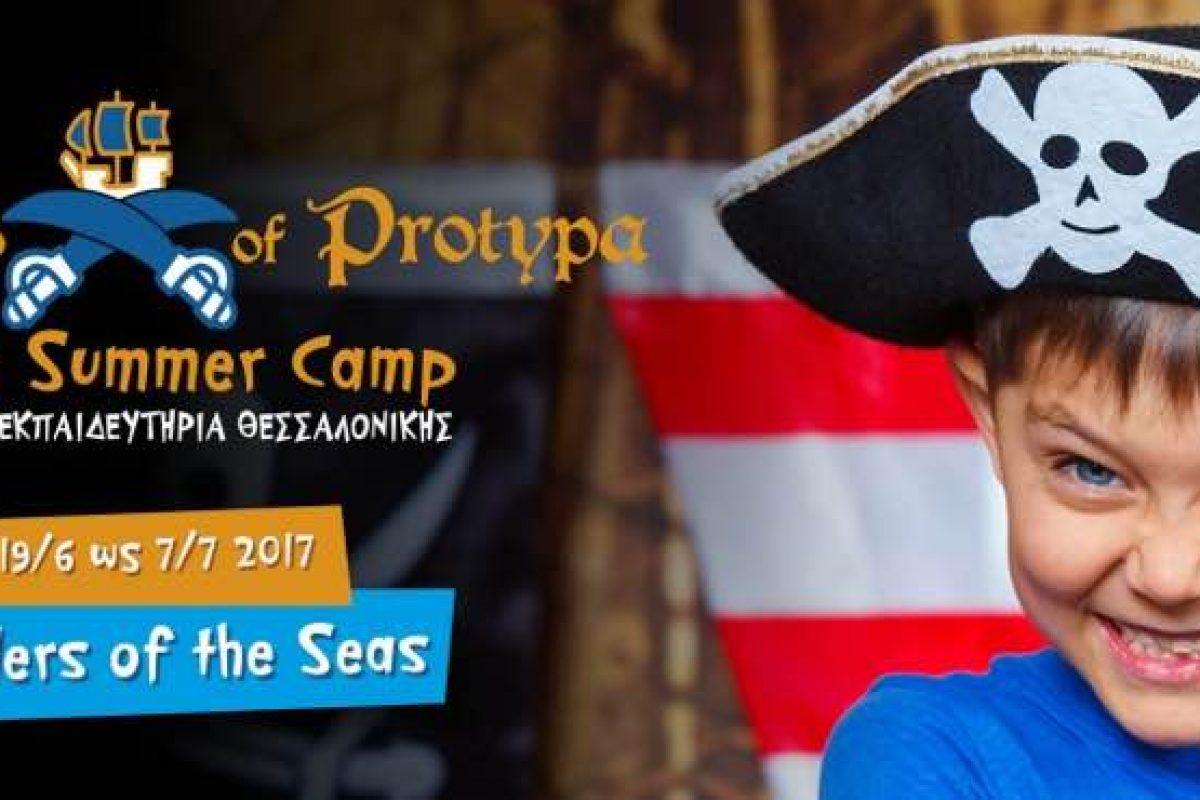 Ένα… πειρατικό English Summer Camp στα Πρότυπα Εκπαιδευτήρια Θεσσαλονίκης!