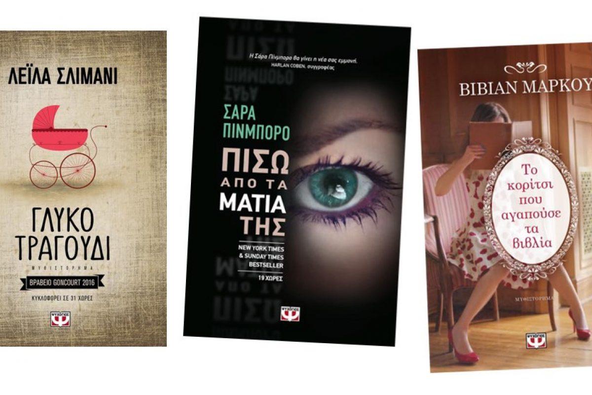 Πέντε βιβλία για το καλοκαίρι από τις Εκδόσεις Ψυχογιός