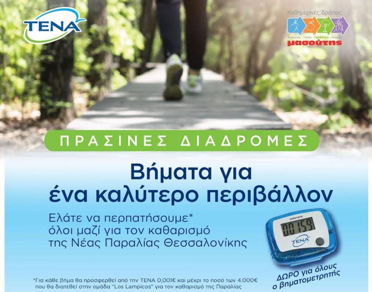 Στις 8 Ιουνίου τρέχουμε στην Παραλία της Θεσσαλονίκης για καλό σκοπό!