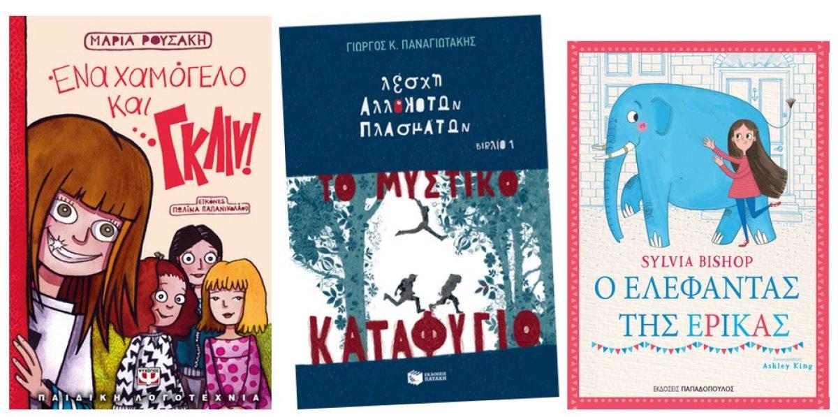 Καλοκαιρινές προτάσεις βιβλίων για μεγαλύτερα παιδιά!