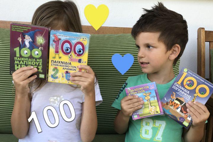 ΔΙΑΓΩΝΙΣΜΟΣ: Κερδίστε τα φανταστικά παιχνίδια με κάρτες της EUROBOOKS (σετ των 4 παιχνιδιών!)