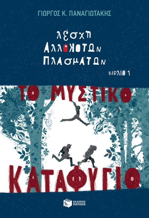 katafygio