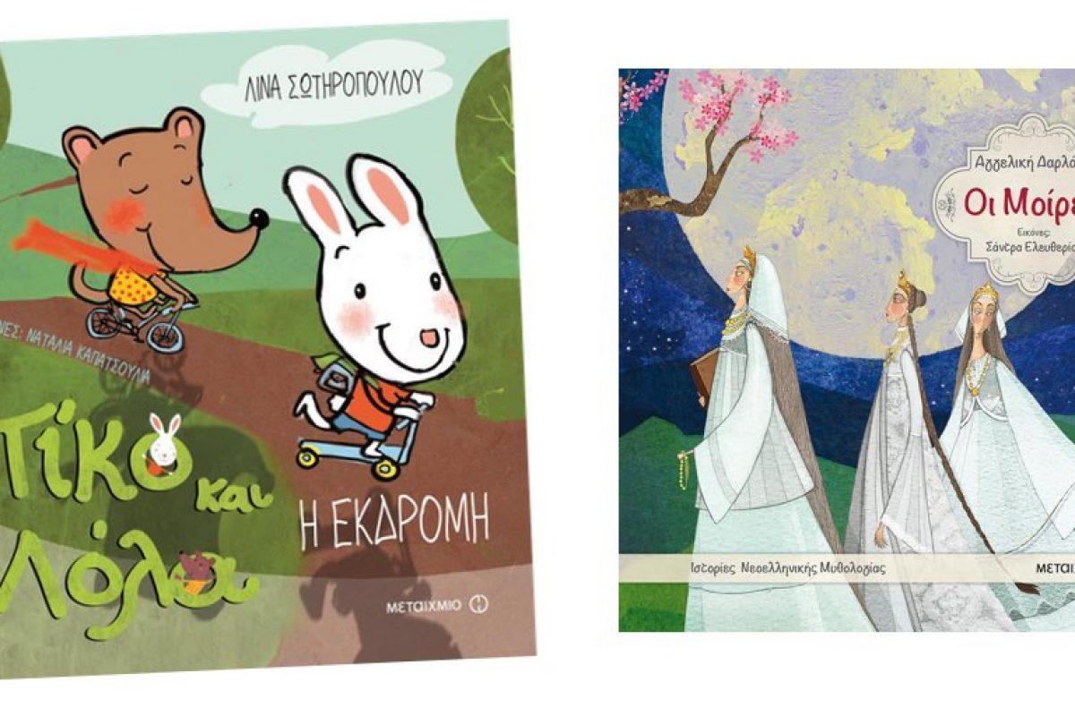 Δύο νέες σειρές από τις εκδόσεις Μεταίχμιο για μικρά και μεγαλύτερα παιδιά!