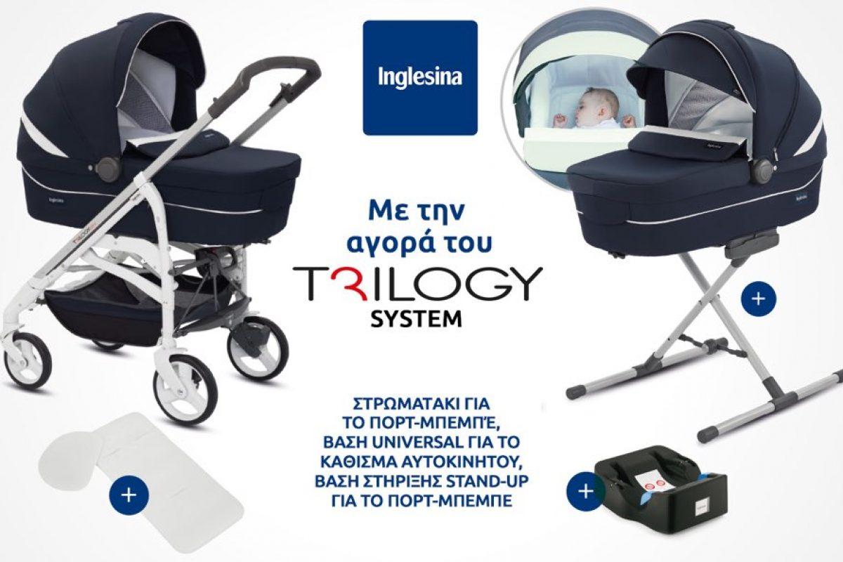 Τον Ιούλιο με την αγορά του σούπερ συστήματος μεταφοράς Trilogy, η Inglesina σάς χαρίζει τρία πρακτικά αξεσουάρ!