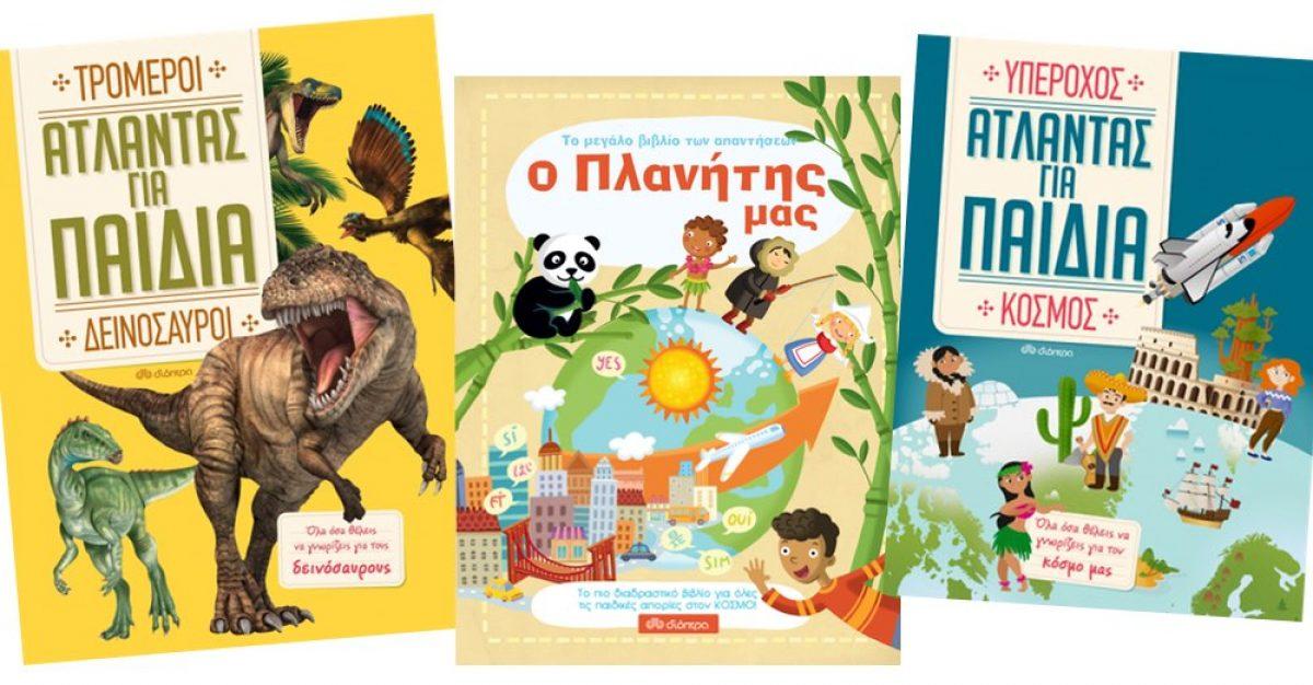 Μαθαίνουμε τον κόσμο με τα βιβλία απαντήσεων και τους άτλαντες των εκδόσεων Διόπτρα!