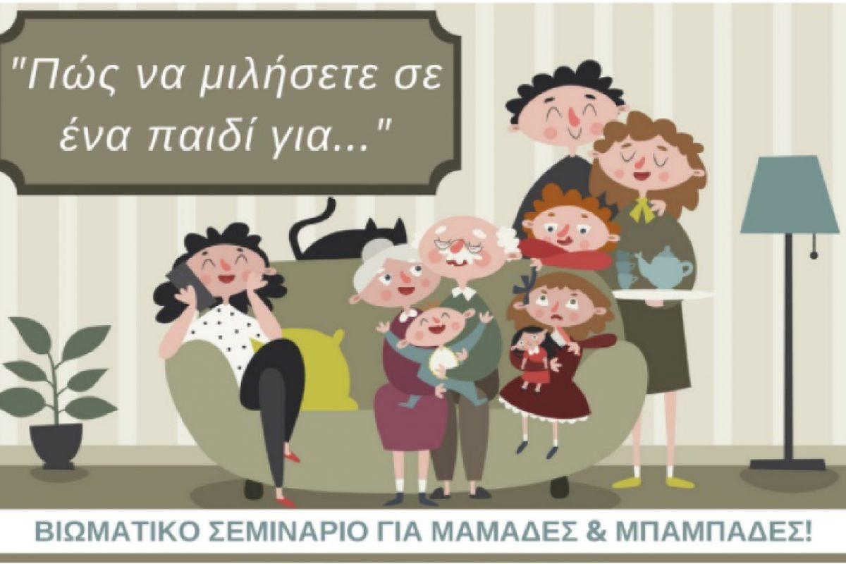 «Πώς να μιλήσετε σε ένα παιδί για…» | Βιωματικό σεμινάριο για μαμάδες και μπαμπάδες