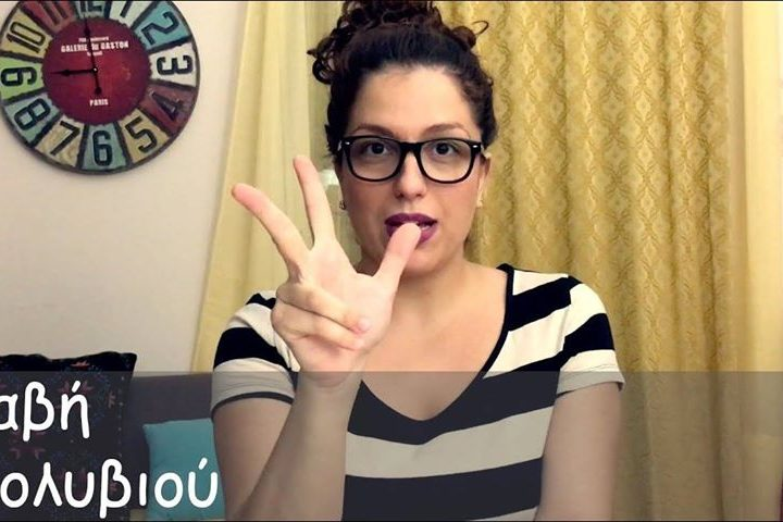 Ράνια Κουκλή: μια δασκάλα στο Youtube!