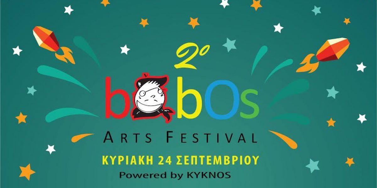 2o Bobos Arts Festival: Το παιδικό πολιτιστικό φεστιβάλ της πόλης επιστρέφει!