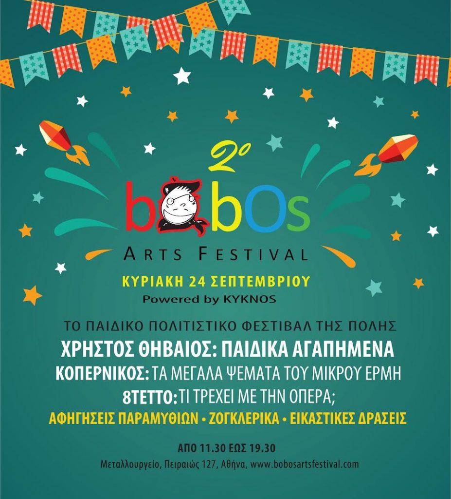 bobos-festival
