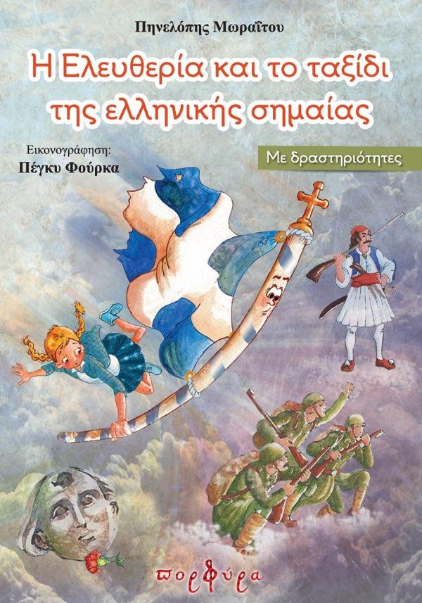 i-eleftheria-ke-to-taxidi-tis-ellinikis-simeas