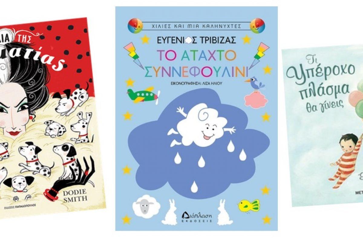 5 νέα παιδικά βιβλία που θα αγαπήσετε!