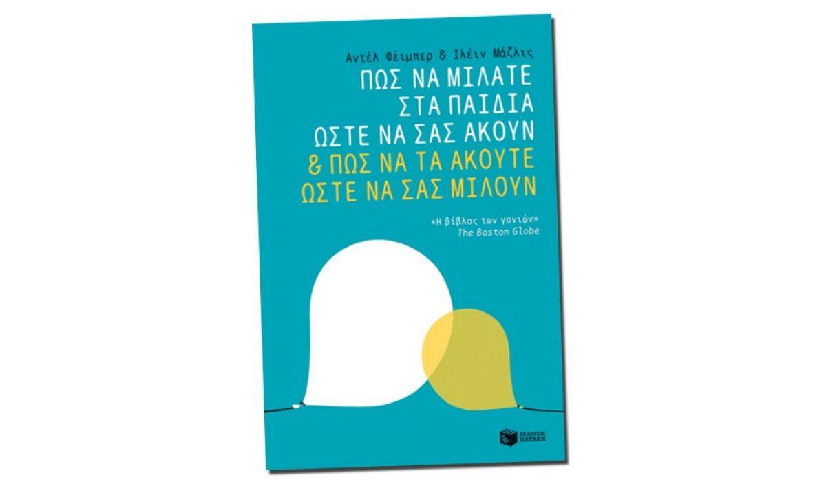 ΕΛΗΞΕ: Κερδίστε το βιβλίο «Πώς να μιλάτε στα παιδιά ώστε να σας ακούν & πώς να τα ακούτε ώστε να σας μιλούν»