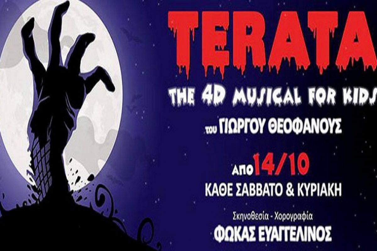 TERATA the musical!  Η πρώτη 4D θεατρική εμπειρία παιδικού μιούζικαλ στην Ελλάδα  από τον Γιώργο Θεοφάνους στο Σύγχρονο Θέατρο