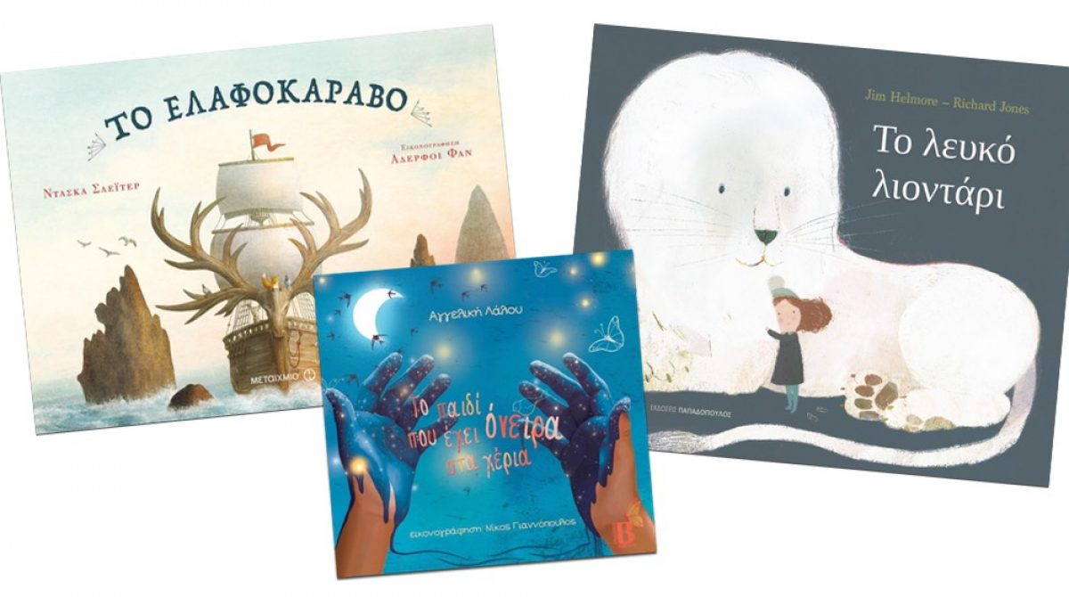 Νέες κυκλοφορίες παιδικών βιβλίων που ξεχωρίσαμε!