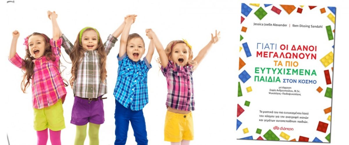 Διαγωνισμός: Κερδίστε το βιβλίο »Γιατί οι Δανοί μεγαλώνουν τα πιο ευτυχισμένα παιδιά στον κόσμο»