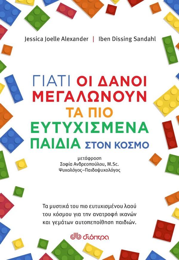 giati-i-dani-megalonoun-ta-pio-eftychismena-pedia-ston-kosmo-2