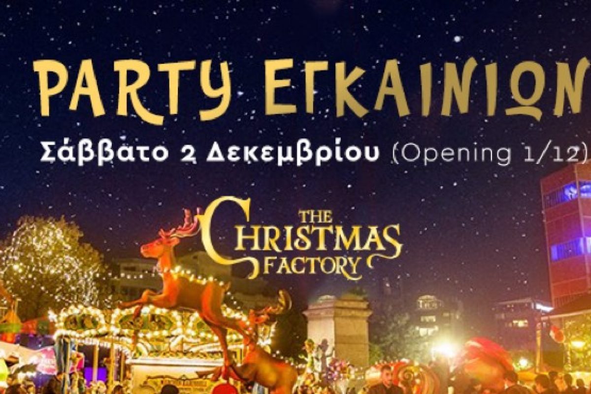 The Christmas Factory | Από 1η Δεκεμβρίου στην Τεχνόπολη Δήμου Αθηναίων