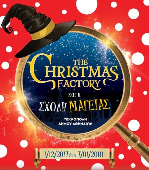 christmasfactory2