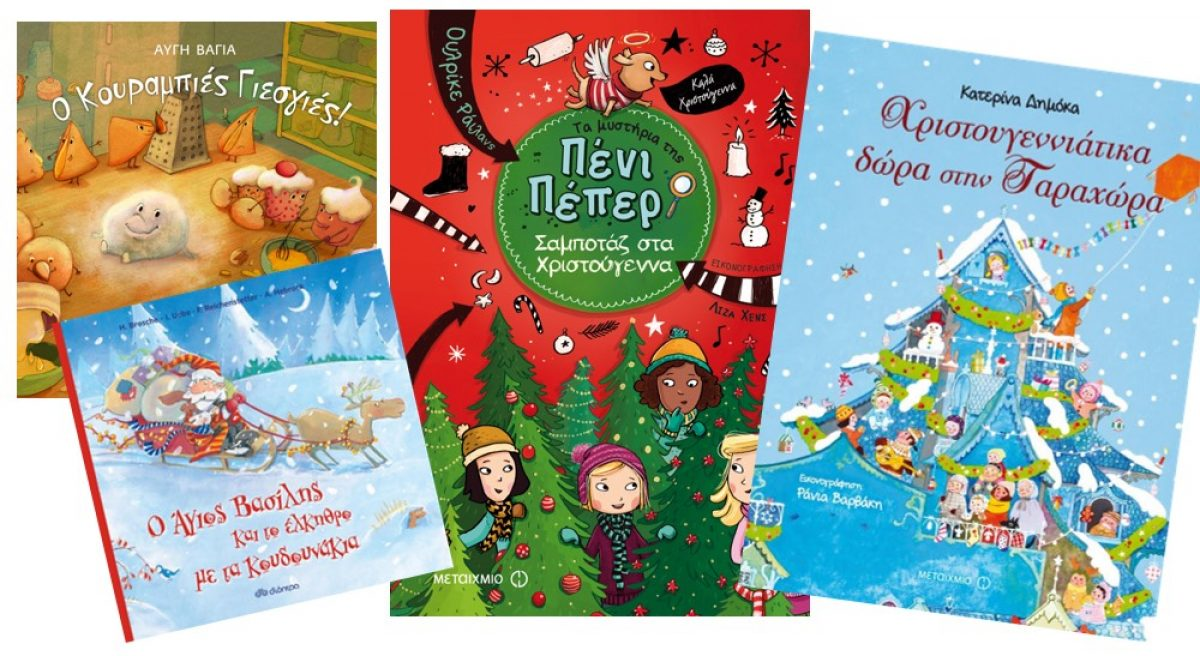 Προτάσεις Χριστουγεννιάτικων Βιβλίων